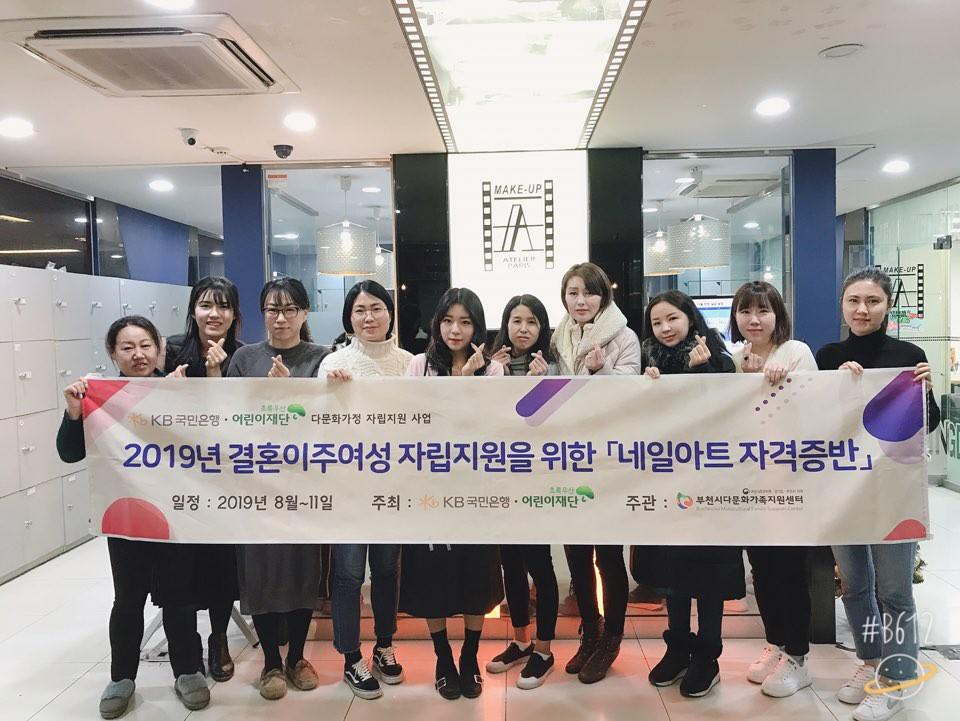 [부천시_다문화센터 회원님들과]4개월간의 긴 여정^^